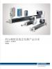 科尔摩根直线定位器(电动缸)产品目录